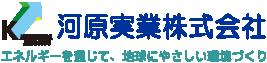 河原実業株式会社