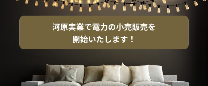 河原実業で電気の販売代理を開始しました!東京電力エナジーパートナー正規販売代理店